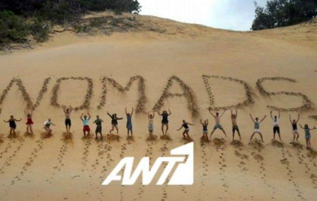 Δύο πασίγνωστες κυρίες της ελληνικής showbiz είπαν «ναι» στο Nomads του ΑΝΤ1 – Ποιες είναι