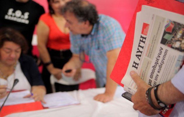 Kαρφί Αυγής στον Κικίλια: Ελπίζουμε να μην κλείσει η Ν.Δ., μη μείνουν οι εργαζόμενοι στο δρόμο