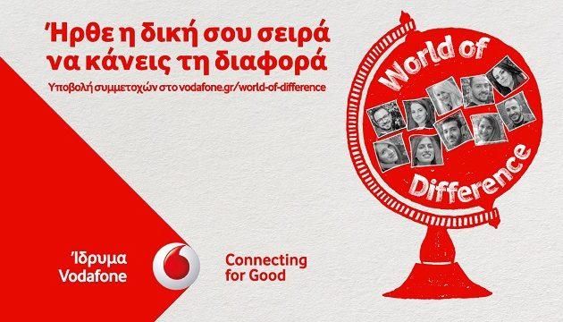 Το Vodafone World of Difference δημιουργεί ακόμα περισσότερες θέσεις απασχόλησης για νέους