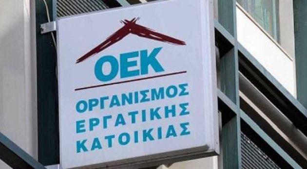 Έρχεται απαλοιφή τόκων τριτέκνων δανειοληπτών του τέως ΟΕΚ
