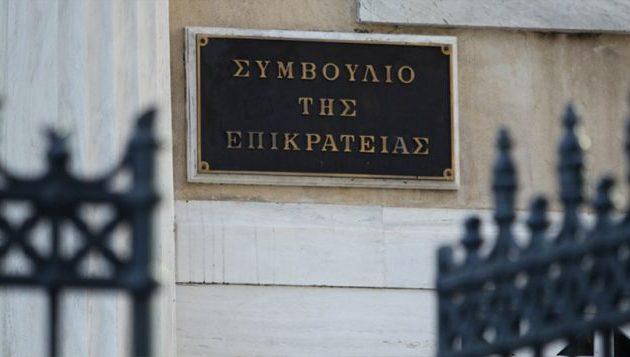 Συμβούλιο της Επικρατείας: Ενός λεπτού σιγή στη μνήμη Ζαφειρόπουλου