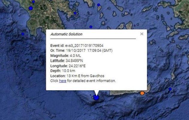 Σεισμός 4 Ρίχτερ στη Γαύδο