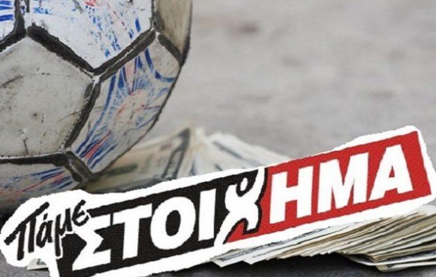 ΠΑΜΕ ΣΤΟΙΧΗΜΑ: «Επιστροφή Στοιχήματος» με το 0-0 στο Champions League