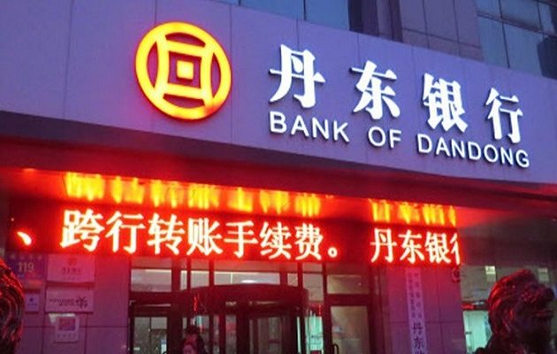 Κυρώσεις σε κινεζική τράπεζα για διασυνδέσεις με τη Βόρεια Κορέα επέβαλαν οι ΗΠΑ