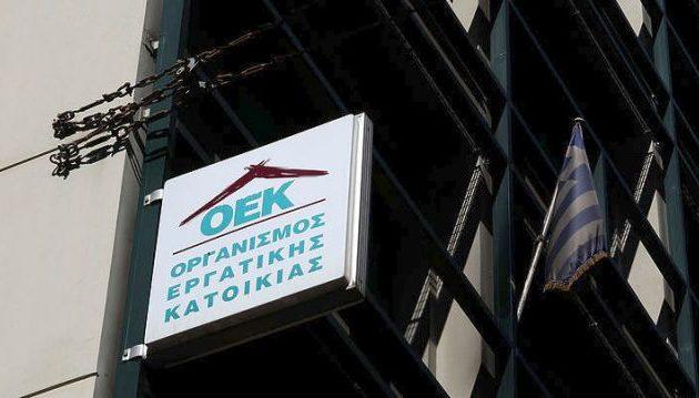 Εγκρίθηκαν από τον ΟΑΕΔ οι ευνοϊκές ρυθμίσεις για 81.715 δανειολήπτες του τέως ΟΕΚ