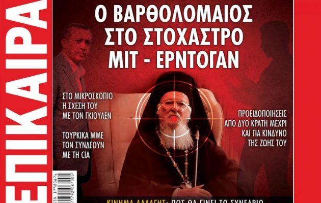 ΑΠΟΚΑΛΥΨΗ-ΣΟΚ: Δύο χώρες προειδοποιούν για σχέδιο δολοφονίας του Οικ. Πατριάρχη