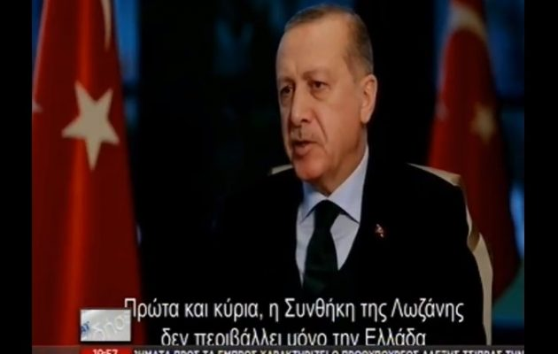 «Επικαιροποίηση» της Συνθήκης της Λωζάνης και «αμοιβαίες υποχωρήσεις» στο Αιγαίο θέλει ο Ερντογάν (βίντεο)