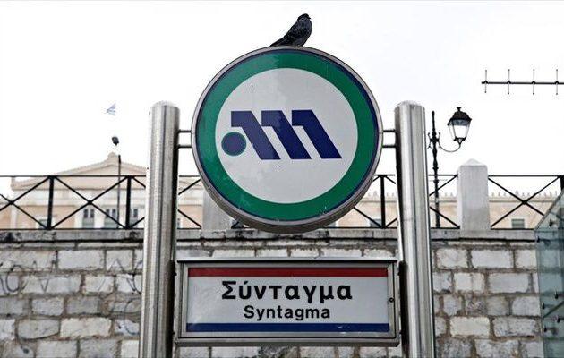 Κλείνει στις 12.00 ο σταθμός του Μετρό στο Σύνταγμα