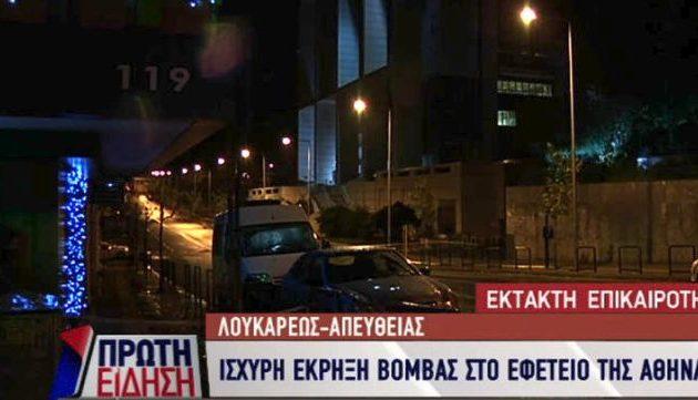Ισχυρή έκρηξη στο Εφετείο Αθηνών – Πώς άφησαν τη βόμβα οι δράστες
