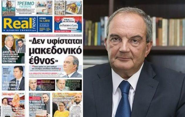 Παρέμβαση Καραμανλή: «Δεν υφίσταται μακεδονικό έθνος»