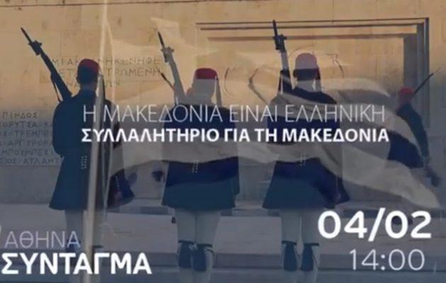 Συλλαλητήριο στην Αθήνα: Ποιοι θα μιλήσουν – Ποιοι δρόμοι θα είναι κλειστοί