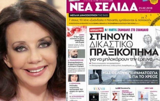 Αποκάλυψη της Κατ. Ακριβοπούλου στη «ΝΕΑ ΣΕΛΙΔΑ» για την υπόθεση Novartis: «Στήνουν δικαστικό πραξικόπημα»