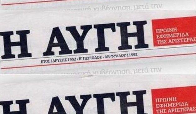 Κατάληψη στην εφημερίδα «Αυγή» για τον Κ. Γιαγτζόγλου