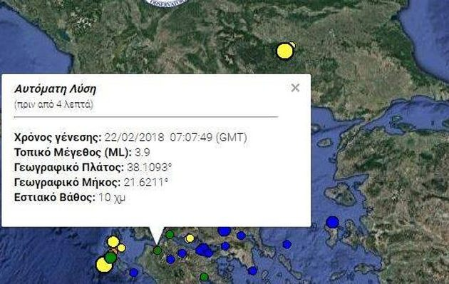 Σεισμός 3,9 Ρίχτερ αναστάτωσε την Πάτρα