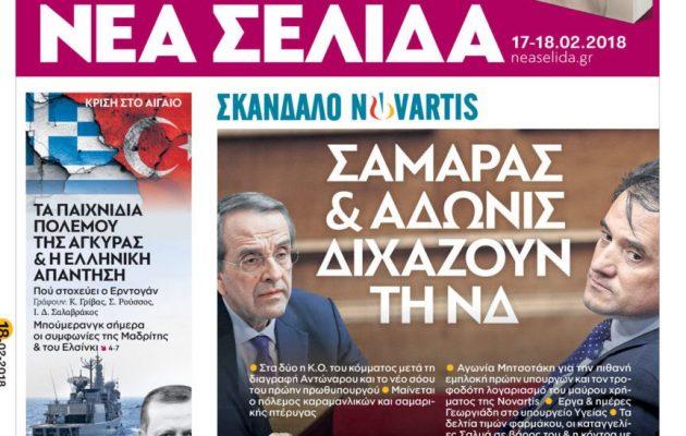 ΝΕΑ ΣΕΛΙΔΑ: «Σαμαράς και Άδωνις διχάζουν τη ΝΔ» – Τα παιχνίδια πολέμου της Τουρκίας στο Αιγαίο