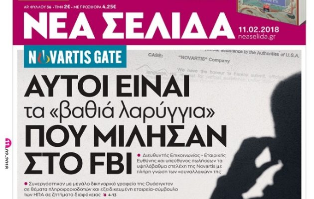 H «ΝΕΑ ΣΕΛΙΔΑ» αποκαλύπτει ποιοι είναι τα «βαθιά λαρύγγια» που μίλησαν στο FBI για τη Novartis