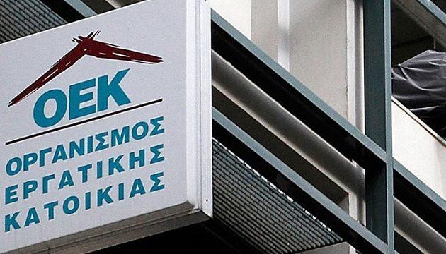 Ευνοϊκά μέτρα για 82.000 δανειολήπτες του ΟΕΚ