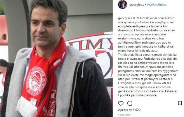 Ο Γιώργος Σαββίδης -γιος του Ιβάν- κατά του Μητσοτάκη στο Instagram