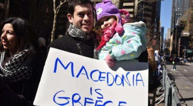 Συλλαλητήριο Νέας Υόρκης για Μακεδονία: Τι είπαν ο Αρχιεπίσκοπος Δημήτριος και οι εκπρόσωποι της ομογένειας