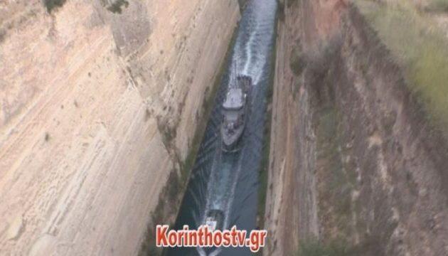 Τουρκικό πολεμικό πλοίο πέρασε από τον Ισθμό της Κορίνθου (βίντεο)