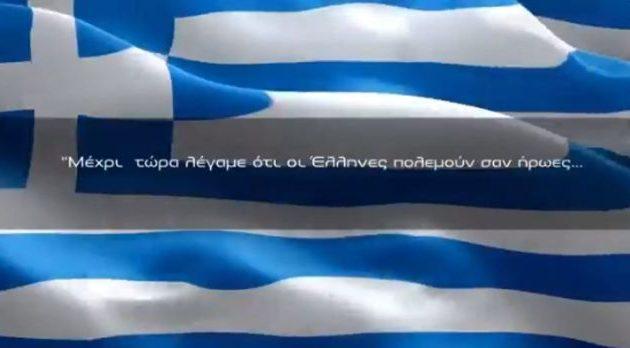 «Οι ήρωες πολεμούν σαν Έλληνες» – Το μήνυμα-ανατριχίλα του ΥΠΕΘΑ (βίντεο)