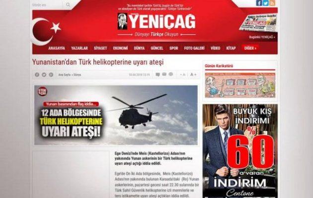 «Σκάνδαλο» γράφει ο τουρκικός Τύπος για το επεισόδιο στην Ρω