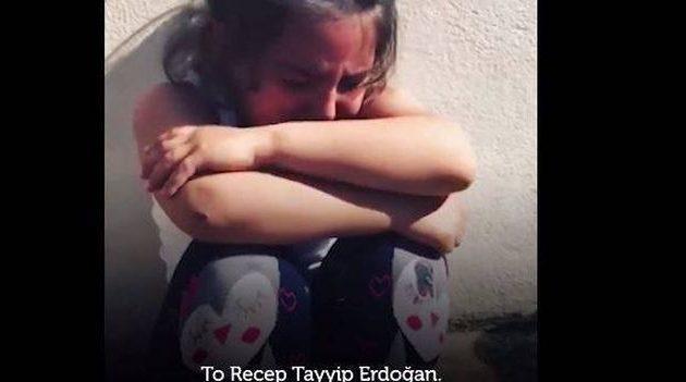 Τρελή προπαγάνδα: 6χρονη στην Τουρκία κλαίει και οδύρεται για τον… «παππού» Ερντογάν (βίντεο)