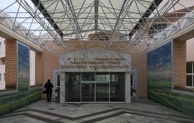 Ομογενής δώρισε 1 εκατ. ευρώ στο νοσοκομείο Αλεξανδρούπολης