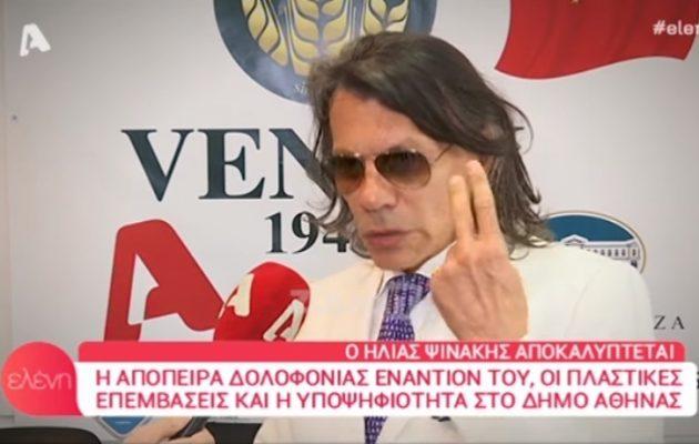 Ο Ηλίας Ψινάκης αποκάλυψε την ηλικία του – Απλά δεν του φαίνεται με τίποτα! (βίντεο)