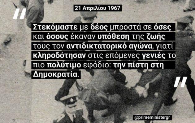 Μήνυμα Τσίπρα για την 21η Απριλίου 1967: «Το μέλλον μας δεν είναι ο φασισμός»