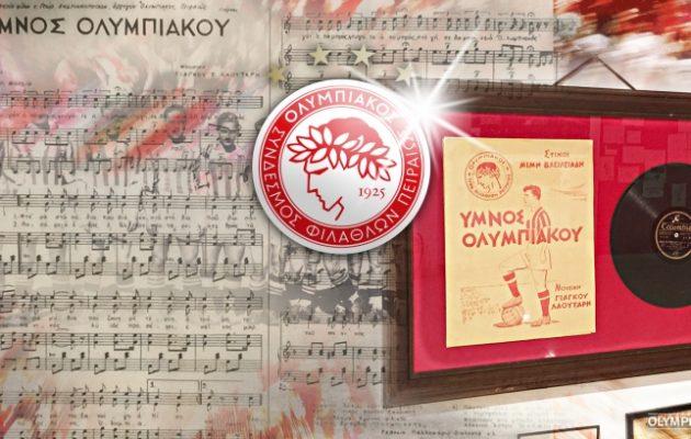 Πέθανε ο συνθέτης του ύμνου του Ολυμπιακού