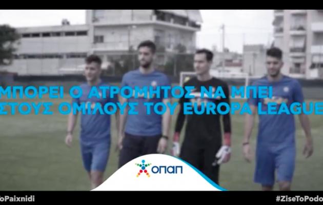 Οι διεθνείς του Ατρόμητου στον ΟΠΑΠ: «Θα μπούμε στους ομίλους του Europa League» (βίντεο)