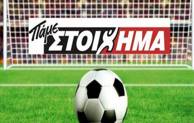 Πρεμιέρα στα πρωταθλήματα, τελικός στο Κύπελλο Ελλάδας από το Πάμε Στοίχημα στα πρακτορεία ΟΠΑΠ