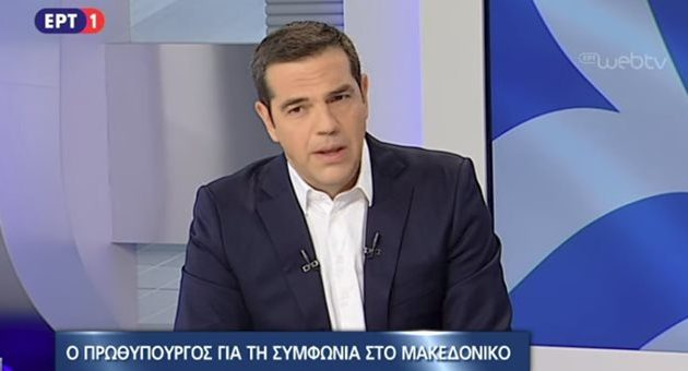 Τσίπρας: Δεν αναγνωρίζουμε μακεδονικό έθνος – Ο Καμμένος δεν θα ρίξει την κυβέρνηση