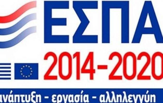 Ξεκινούν 5 νέες δράσεις του ΕΣΠΑ συνολικού ύψους 365 εκατ. ευρώ