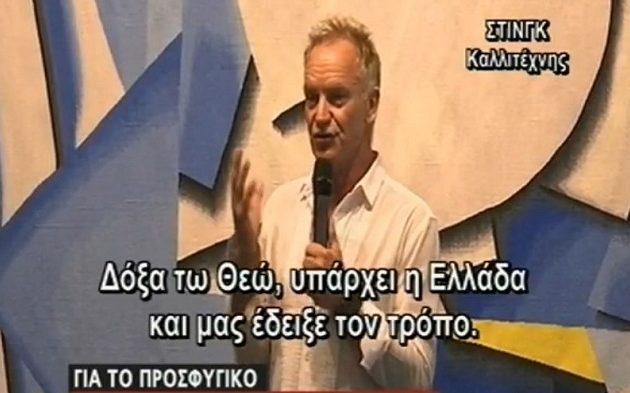 Ο Στινγκ υμνεί την Ελλάδα: Οι Έλληνες μας έδειξαν ξανά πως να είμαστε πολιτισμένοι (βίντεο)