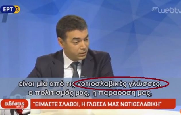 Δείτε σε βίντεο τον Ντιμιτρόφ να δηλώνει ότι οι Σκοπιανοί «είμαστε Σλάβοι» (βίντεο)