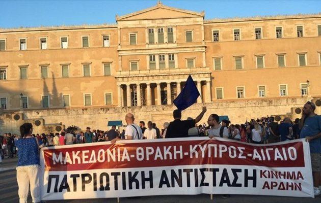 Λίγες εκατοντάδες άτομα στο συλλαλητήριο για τη Μακεδονία στο Σύνταγμα