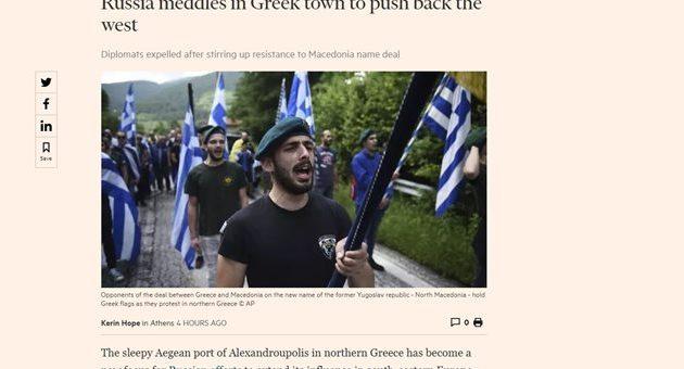 FT: Ρώσοι διπλωμάτες στην Αλεξανδρούπολη δωροδοκούσαν επιχειρηματίες, μητροπολίτες και ακροδεξιούς για τα Σκόπια