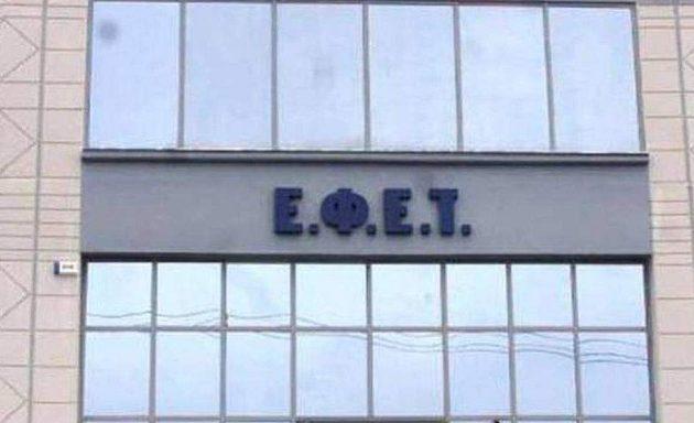 Ανάκληση φύλλων για spring rolls από τον ΕΦΕΤ