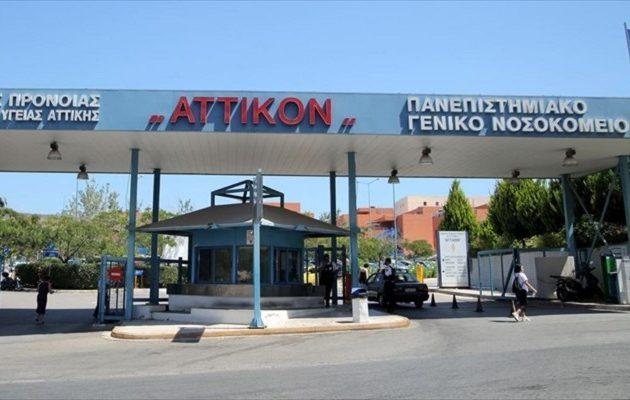 Ένοπλη ληστεία σε τράπεζα μέσα στο Αττικό Νοσοκομείο