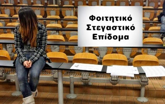 Πώς μπορούν οι φοιτητές να πάρουν το στεγαστικό επίδομα των 1.000 ευρώ