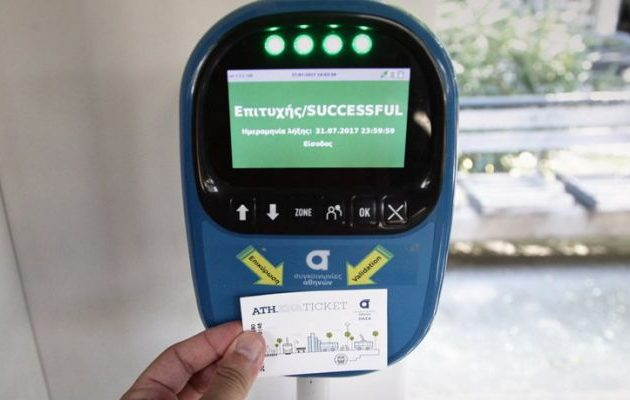 OΑΣΑ: Tέλος στα χάρτινα μειωμένα ηλεκτρονικά εισιτήρια