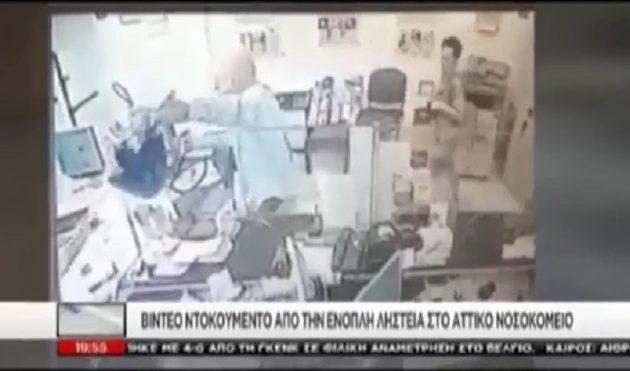 Βίντεο ντοκουμέντο από την ένοπλη ληστεία στο Αττικό Νοσοκομείο
