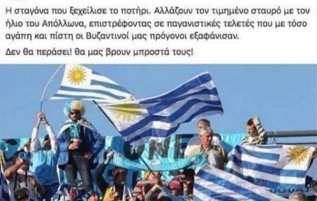 Έχουν ξεφύγει! Ακροδεξιοί διαδίδουν ότι υπάρχει συνωμοσία να φύγει ο σταυρός από τη σημαία – Ποια η αλήθεια!