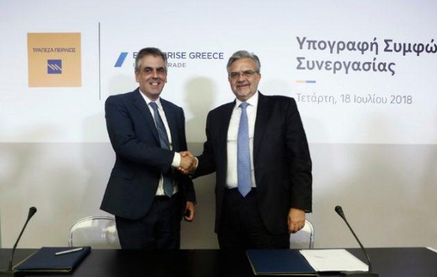 Τράπεζας Πειραιώς-Enterprise Greece: «Θέλουμε να συμβάλουμε στην ανάπτυξη της ελληνικής οικονομίας»