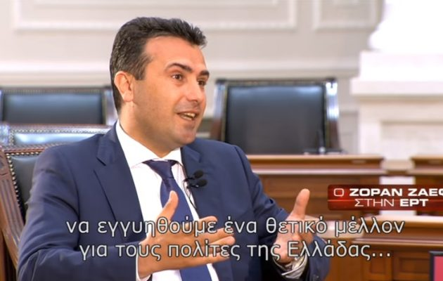 Ζόραν Ζάεφ: Η Ελλάδα είναι ο ηγέτης μας – Έχει ιστορικό ρόλο σε όλα τα Βαλκάνια