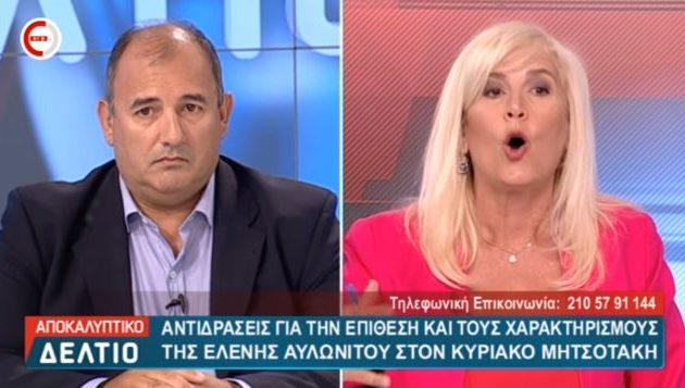 Η συγγνώμη της Ελένης Αυλωνίτου στον «αέρα» για τις «π@π@ριες» του Κυρ. Μητσοτάκη (βίντεο)