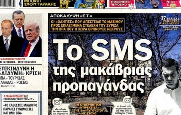 Μαξίμου: «Ένα πλαστό, κακότεχνο και βλακώδες SMS φιλοξενεί ο Ελεύθερος Τύπος»