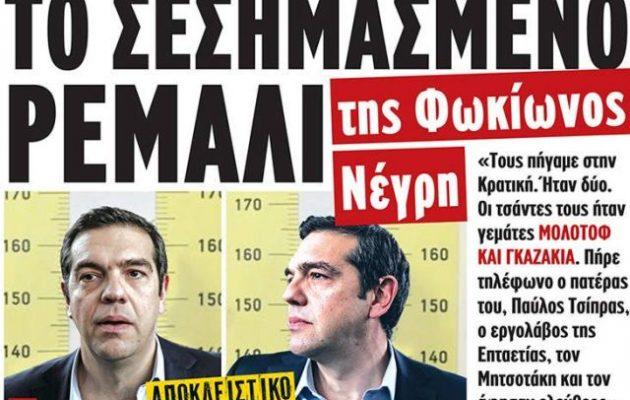 Οργή ΣΥΡΙΖΑ για το νέο εμετικό πρωτοσέλιδο του «Μακελειού» – Καλεί τη Δικαιοσύνη να πράξει ΕΠΙΤΕΛΟΥΣ τα δέοντα